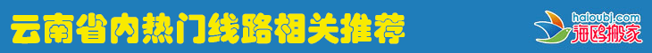 云南昆明长途搬家公司省内各地州市相关推荐.png