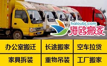 昆明yabo亚博公司办公室搬迁,长途yabo亚博,空车拉货,家具拆装,重物吊装,工厂yabo亚博