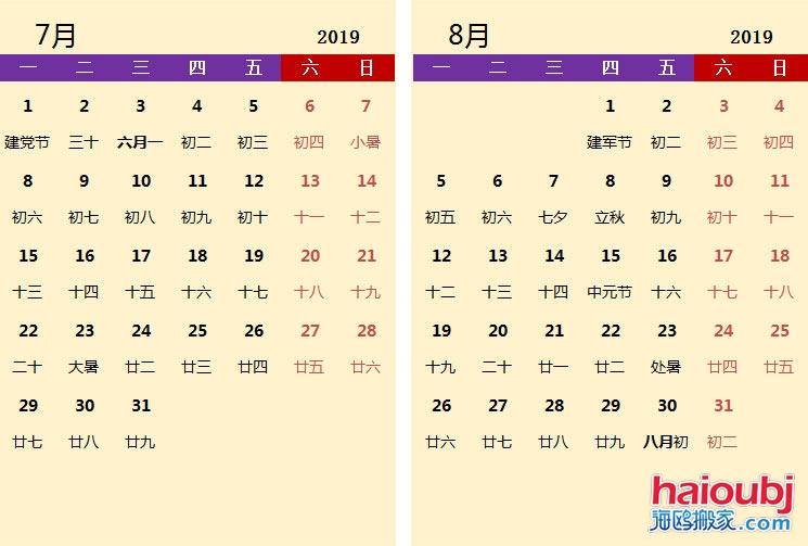 2019年放假调休安排表