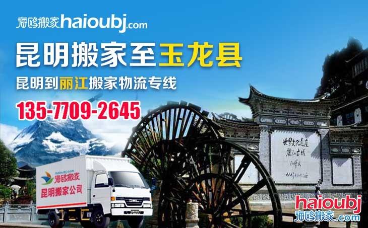 从昆明长途yabo亚博到丽江玉龙县yabo亚博公司专线