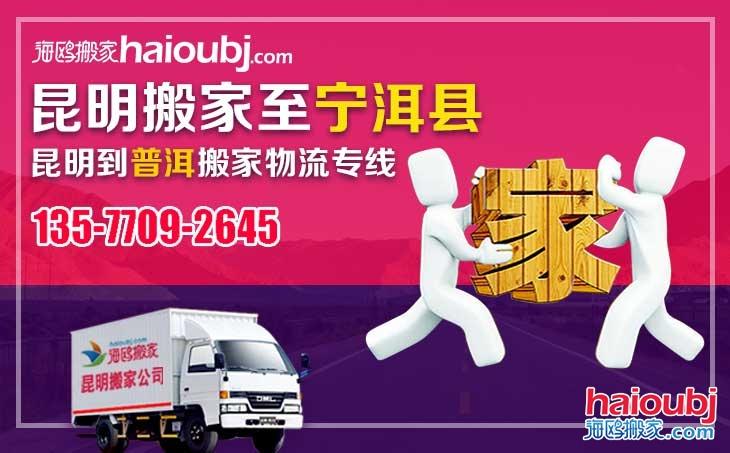昆明长途yabo亚博到普洱宁洱县优质物流专线电话号码