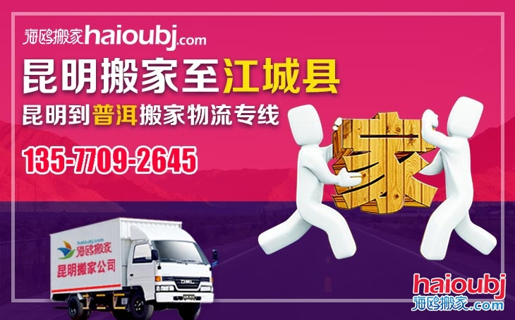 昆明到普洱江城县长途yabo亚博公司电话号码及收费标准